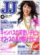 06年04月号 JJ